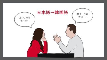 日本語 ➡ 韓国語翻訳・意訳 「伝える」ではなく、「伝わる」