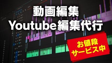 Youtube編集代行