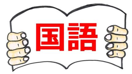 大学入試国語の問題解説及びアドバイス