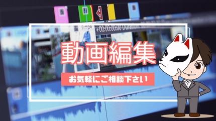 5000円!!様々なジャンル動画編集します