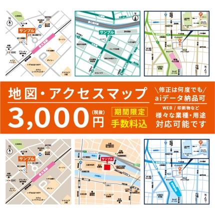 シンプルな地図・アクセスマップを3,000円(税別・手数料込)で作成いたします