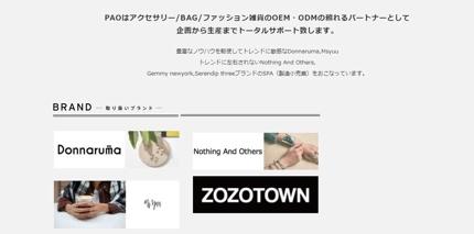 ・アクセサリー/BAG/ファッション雑貨のOEM・ODM