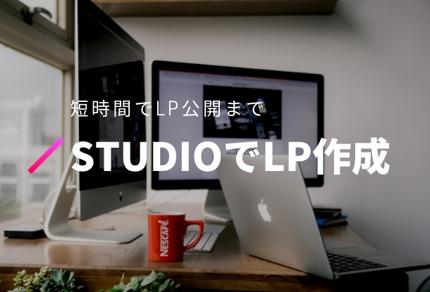 STUDIOを使ってLPを短時間でデザイン・制作致します。