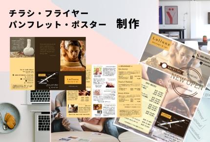 おしゃれで目を引く【チラシ・パンフレット・フライヤー・ポスター】デザイン制作
