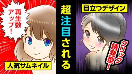 YouTube漫画作成します!