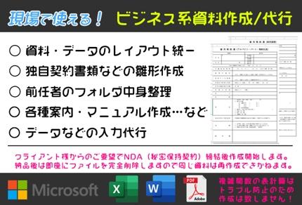 ビジネス系資料作成/代行