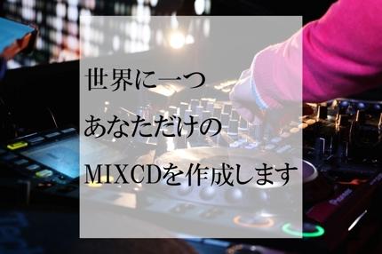 世界に一つだけのMIXを制作!【超有名ラッパーのDJ経験有】
