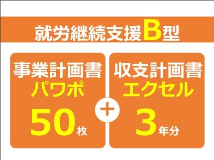 就労継続支援B型専用の事業計画書式!エクセル3年分とパワポ50枚のセット