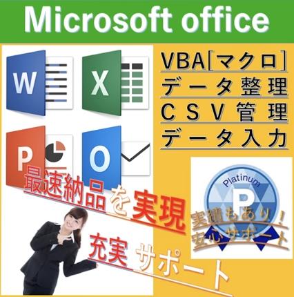 Excel マクロ(VBA)作成します