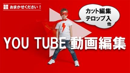 【You Tube】動画編集 高品質・低価格で提供!