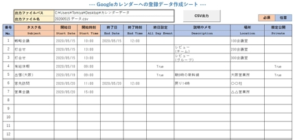 Googleカレンダー登録データ作成マクロ
