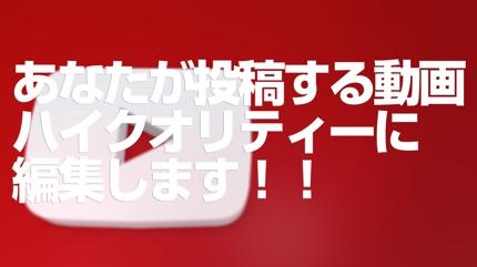 You Tubeに投稿する動画をハイクオリティーに編集します!!