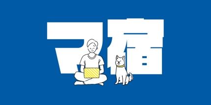 マーケティング合宿:運用コース(2時間×2回)