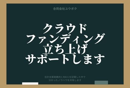 過去5回出品経験あり。Makuake(クラウドファンディング)出品をサポート!