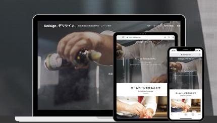 【飲食店向け】シンプルなホームページを初期費用無料で制作