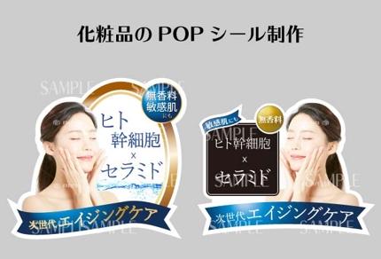 化粧品のPOPシール・バナー制作