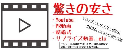なんでも動画編集!YoutubeやPR動画、編曲も可能!