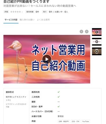 オンライン営業用自己紹介PR動画作成