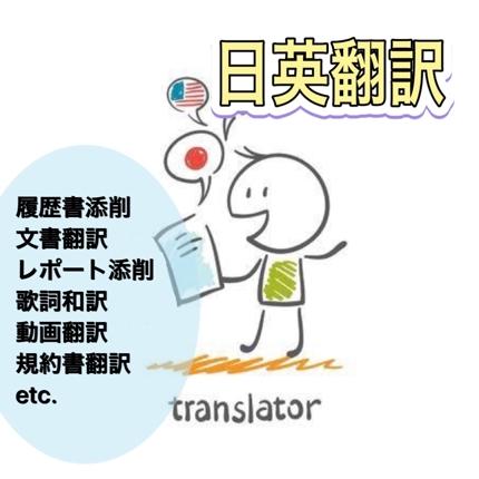 【日英翻訳】規約書、レポート、動画や歌詞翻訳、履歴書添削 etc.