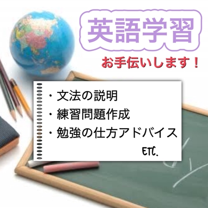 【英語学習】文法の解説、練習問題の作成、勉強アドバイス etc.