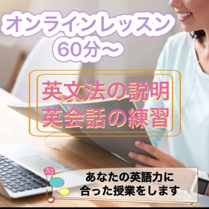 【英会話】オンラインで授業します!英会話、文法説明