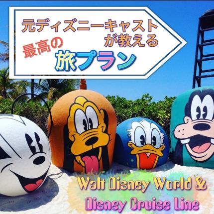 【旅プラン作成】ウォルトディズニーワールド、ディズニークルーズラインへの旅