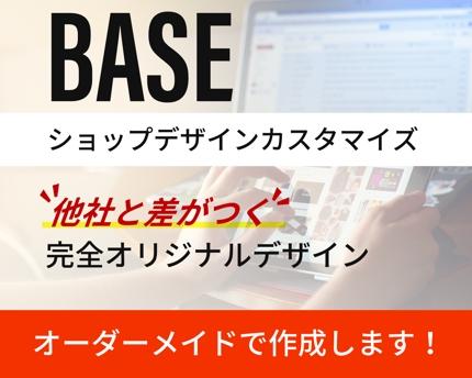 BASE ショップデザインカスタマイズ 完全オリジナルデザインつくります!