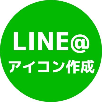 LINE@アイコン画像&プロフィール背景画像作成