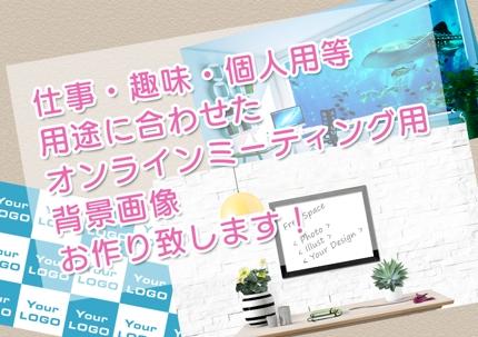 zoom等のバーチャル背景用の画像を5000円~制作致します。