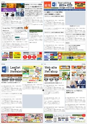 プロのWord編集「売れるニュースレターA3×2つ折り」~年商1億円超えモデル
