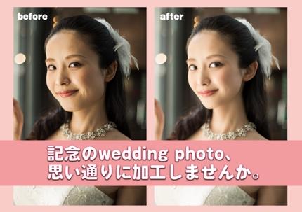 【プロのブライダルフォトグラファーが編集】前撮り、結婚写真を美しくレタッチします