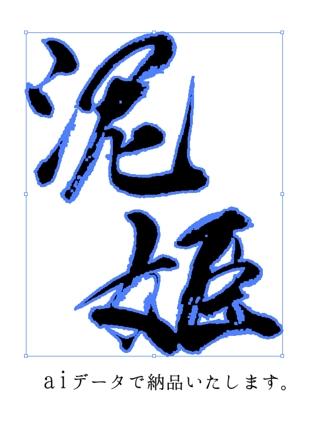 一文字〜OK!筆文字書きます。