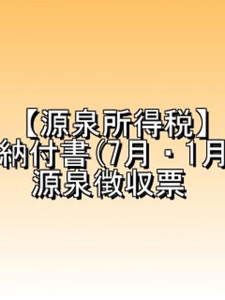 源泉徴収票や源泉税納付書(7月・1月)を作成します