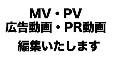 MV・PV・広告動画・PR動画、編集いたします!