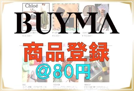 BUYMA(バイマ)商品登録作業 1件 80円で承ります