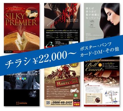 チラシ・ポスター・パンフレット制作