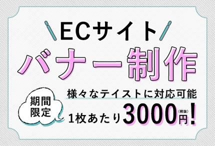 【ECサイト用】おしゃれなバナー制作!※様々なテイストに対応可能