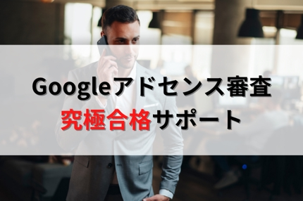 Googleアドセンス審査 個別合格サポート承ります