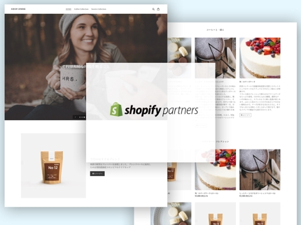 【Shopify】ECサイト作成