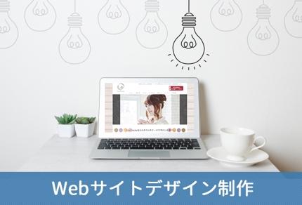 オリジナルWebサイトデザイン(PC)(デザインのみ)