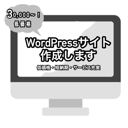 サービス充実!Wordpressサイト作成します