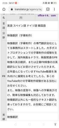 YouTubeなどの動画への英語字幕付け