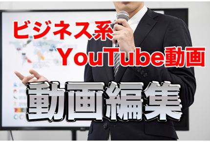 ビジネス系YouTuberの動画編集