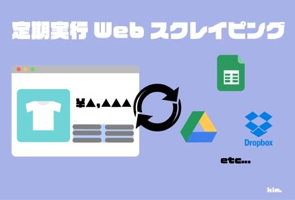Webデータ自動抽出プログラム(定期実行)