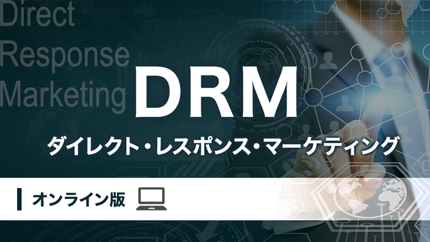 メルマガ・LINEなどを使ったDRMマーケティングについての記事を作成いたします