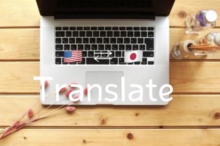 英語⇄日本語 スピーディに翻訳します!
