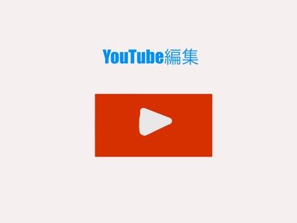 Youtube用動画の編集