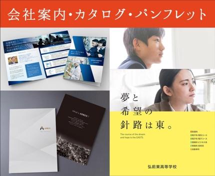 大手担当デザイナーが 会社案内・パンフレット・冊子 作成します!