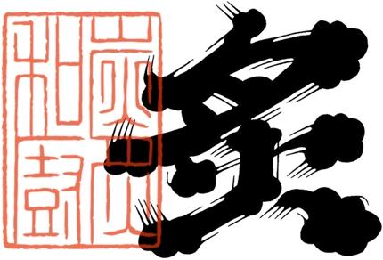 日本の伝統 ヒゲ文字製作 お店のロゴやブランドのグラフィックに