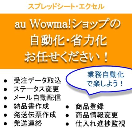 au Wowma! ショップ業務の自動化・効率化